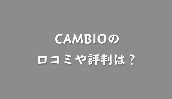 CAMBIO(カンビオ)の口コミや評判は?年齢層や「ダサい」という口コミについても解説