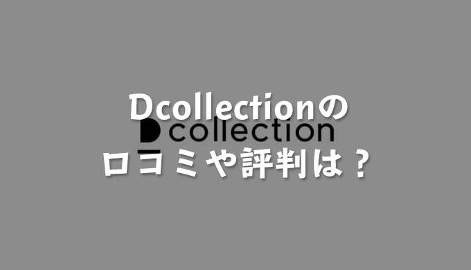 Dcollection(ディーコレクション)の口コミや評判は?「ダサい」と言われるのは何で?