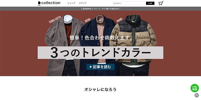 Dcollection(ディーコレクション)ってどんな通販サイト?