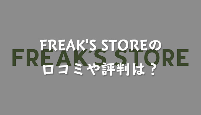 FREAK'S STORE(フリークスストア)の口コミや評判は?年齢層や偽物が届くようなことはないのかについても解説