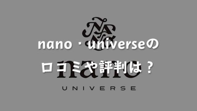 nano・universe(ナノ ユニバース)の口コミや評判は?年齢層や偽物が届くようなことはないのかについても解説