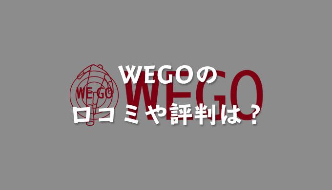 WEGO(ウィゴー)の口コミや評判は?年齢層や「ダサい」という口コミについても解説