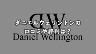 ダニエルウェリントン(Daniel Wellington)の腕時計の口コミや評判は?人気の秘密に迫ります!