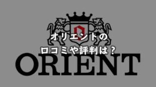 オリエント(ORIENT)の腕時計の口コミや評判は?人気の秘密に迫ります!