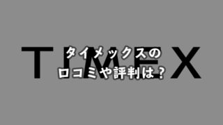 タイメックス(TIMEX)の腕時計の口コミや評判は?人気の秘密に迫ります!