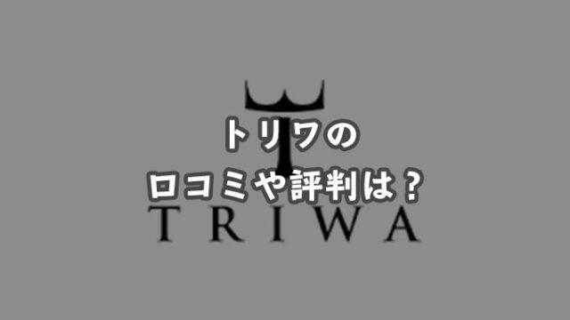 トリワ(TRIWA)の腕時計の口コミや評判は?人気の秘密に迫ります!