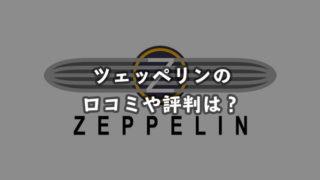 ツェッペリン(ZEPPELIN)の腕時計の口コミや評判は?人気の秘密に迫ります!