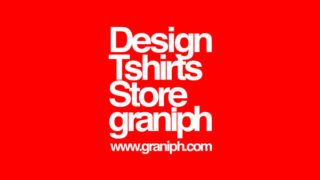 グラニフ(graniph)の口コミや評判は?年齢層やサイズ感、安く買う方法まで徹底解説!